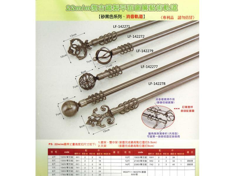 LF-142271&LF-142278